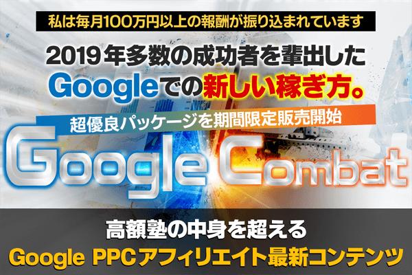 Google Combat(グーグルコンバット)はPPCアフィリエイト?気になる内容を徹底レビュー!