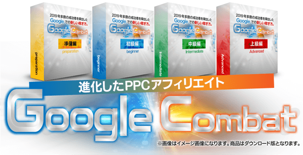Google Combat(グーグルコンバット)とは