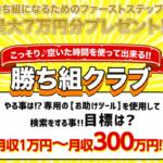 勝ち組クラブを運営する株式会社ファースト東京とは?