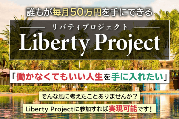 本田健のLibertyProject(リバティプロジェクト)は誰でも毎月50万を手にできる?検証しました!