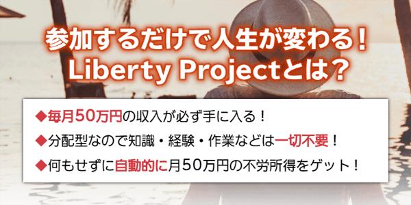 LibertyProjectとは?本当に稼げる内容なのか?