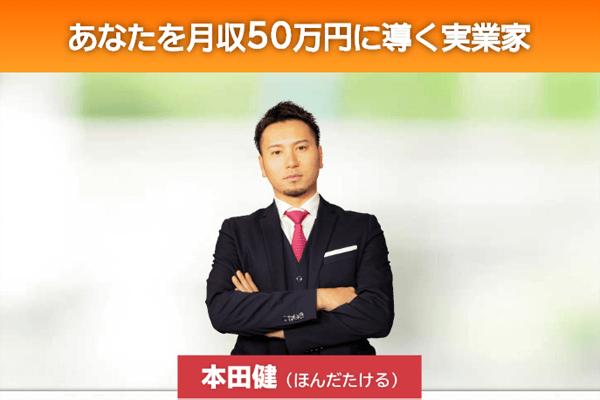 LibertyProjectを発案した本田健さん