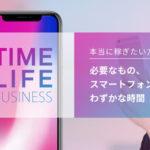 TIME LIFE BUSINESS(タイムライフビジネス)は副業として稼げる?詐欺や怪しいなど口コミ評判が無いかレビュー!!