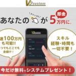 V2システム(V2 system)の登録方法について