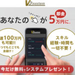 V2システム(V2 system)はワンクリック5万の即金ビジネス?!高収入の秘密と評判評価について