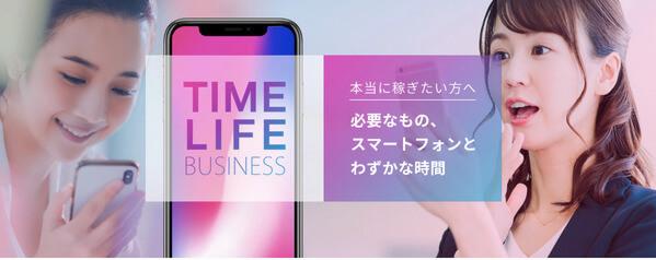 TIME LIFE BUSINESS(タイムライフビジネス)公式ページ画像