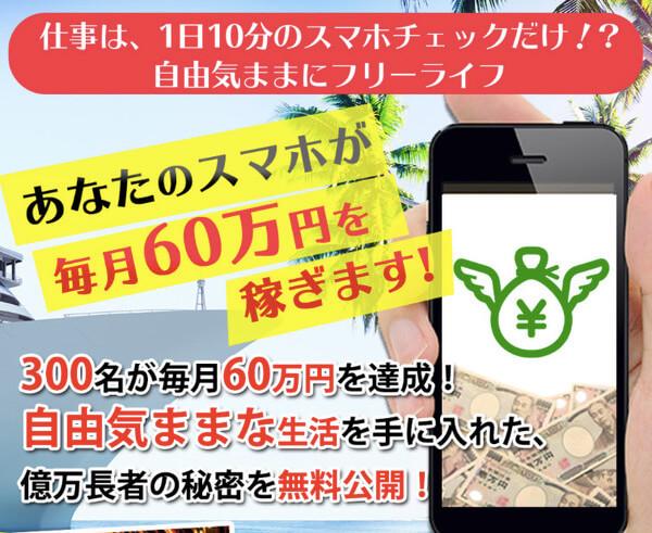 キャッシュバンク(cashbank)で毎月60万円を達成?!稼げる副業なのか口コミ評判チェック!