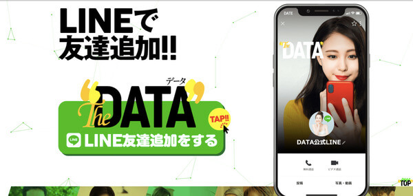 DATA(データ)を始めないなんてもったいない?!