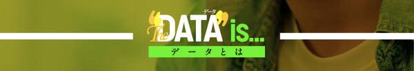 DATA(データ)とは?