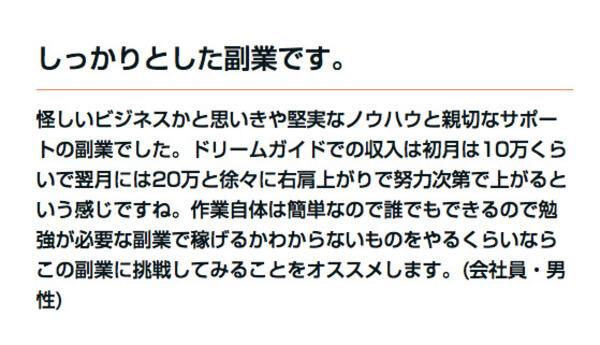 ドリームガイド(Dream guide)口コミその2