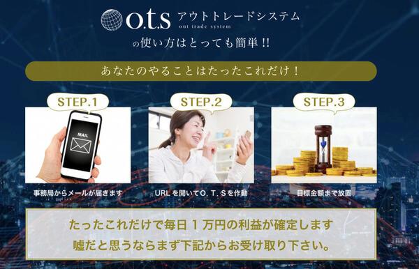 O.T.S(アウトトレードシステム)の作業内容について!使い方はとっても簡単?!