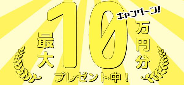 最大10万円分応援特典プレゼント