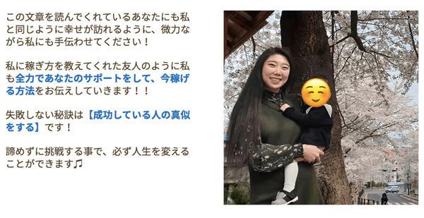 ワークセレクト(みほの赤裸々ブログ)での成功の秘訣は真似ること?!
