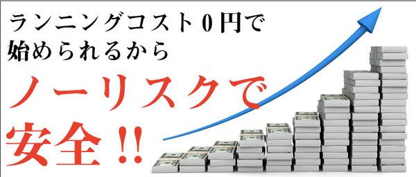ランニングコスト0円で始められるからノーリスクで安全!!