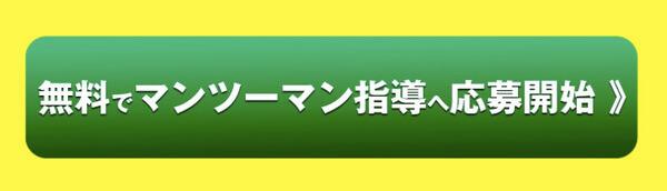 MONEUP(マネアップ)への登録