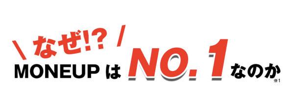 MONEUP(マネアップ)がNO,1であるワケとは?3つの理由が鍵になっている?!