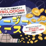 イージーベースとは?実績報酬1日10万円を超えるビジネスの正体は?アイキャチ
