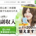 ユーネクストビジネス(younext)の登録方法と手順を解説!