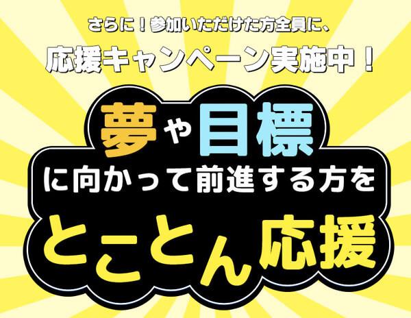 エリートスタイルは登録すると最大10万円分の応援キャンペーンをもらえる?!