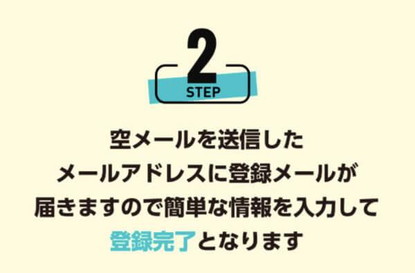 登録方法その2