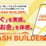CASH BUILDER(キャッシュ ビルダー)の評価は?詐欺副業という噂は本当?