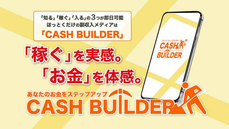 CASH BUILDER(キャッシュビルダー)の評価は?詐欺副業という噂は本当?