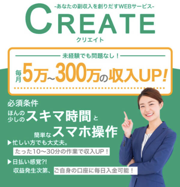 CREATE(クリエイト)は毎月5万~300万稼げる?評判評価や口コミだけでなく怪しい詐欺ビジネスでないか調査しました!!