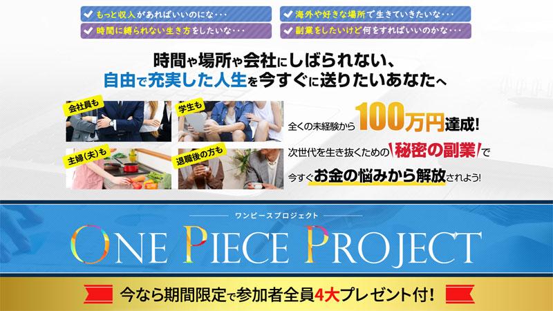 上田幸司のワンピースプロジェクトは詐欺副業?危険性を徹底調査!