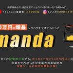 末永雄也のAmanda(アマンダ)は詐欺?危険な副業かチェック!