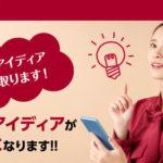 バイディア(BUYDEA)なら毎月10万円も簡単に稼げる?その真相を確認してみました!アイキャッチ
