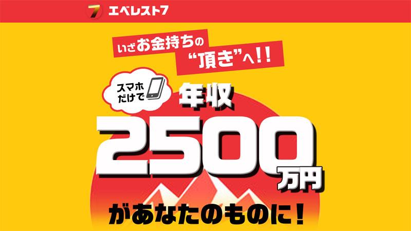 太田麻里奈のエベレスト7は危険な副業?詐欺の可能性を検証しました!