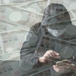 コロナ渦で副業勧誘詐欺が急増!SNSを通じた副業詐欺の手口と騙されないための対策