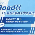 Good!!(グッド)は副業に最適?最終的には300万円の収入も目指せちゃう?!アイキャッチ