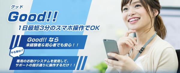 Good!!(グッド)は副業に最適?最終的には300万円の収入も目指せちゃう?!