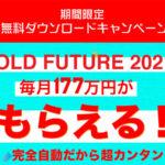 GOLD FUTUER 2021は完全自動で毎月177万!?詐欺副業の可能性を徹底調査!