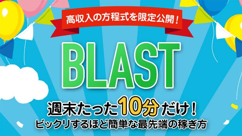 上野史登のBLAST(ブラスト)は毎週7万稼げる?詐欺疑惑を検証!
