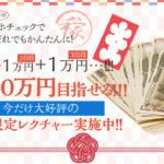 A-PROを副業にすればスマホチェックで誰でも簡単に月収30万円目指せちゃう?!アイキャッチ