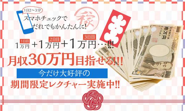 A-PROを副業にすればスマホチェックで誰でも簡単に月収30万円目指せちゃう?!