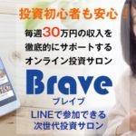 Brave(ブレイブ)は投資初心者向けオンラインサロン?詐欺の可能を調査!
