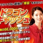 ドラゴンキャッシュは詐欺副業?毎日66000円は本当に稼げる?