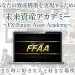 那須善次の未来資産アカデミーは詐欺?本当に稼げるのか調査しました。