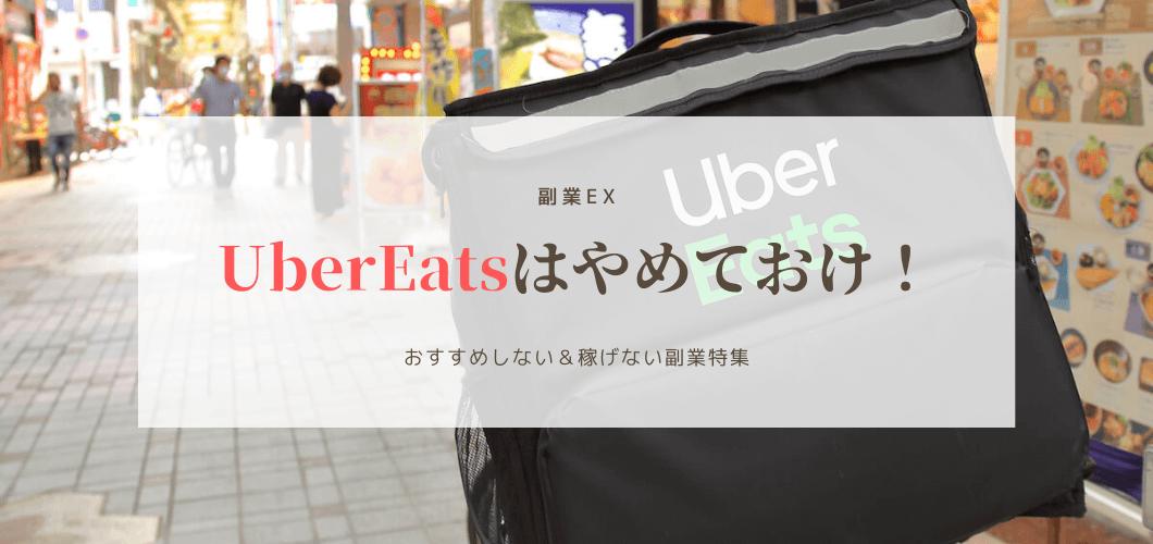 やめておけ!絶対におすすめしない稼げない副業「Uber Eats(ウーバーイーツ)」
