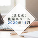 副業ニュースまとめ(2020年11月)〜コロナ渦で副業を始める方法/副業の見つけ方など〜