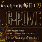 G-POWER(Gパワー)を副業にすれば毎日1万円?!全世界の投資家が注目する全く新しい世界初の投資システムとは?アイキャッチ