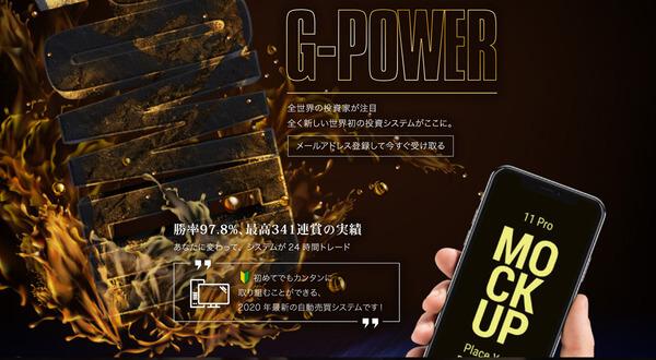 G-POWER(Gパワー)を副業にすれば毎日1万円?!全世界の投資家が注目する全く新しい世界初の投資システムとは?