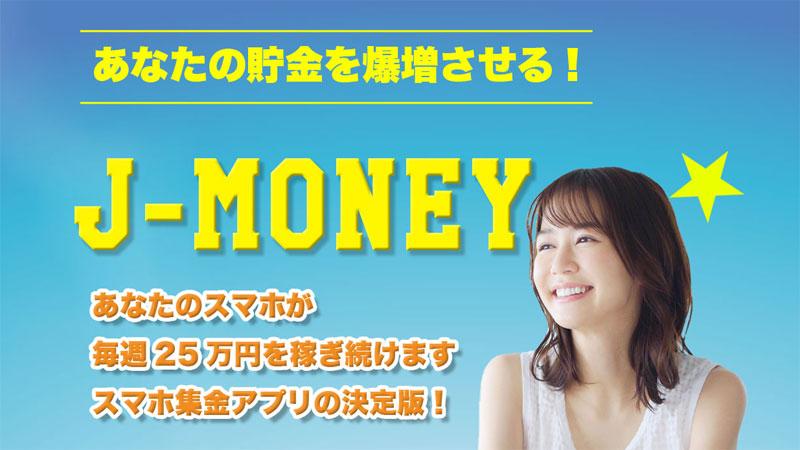 J-MONEYは毎週25万円稼げる?詐欺副業の可能性を徹底検証!