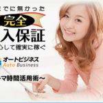 添田 宏太のオートビジネスは副業向き?完全収入保証付きなので安心して確実に稼げる??アイキャッチ