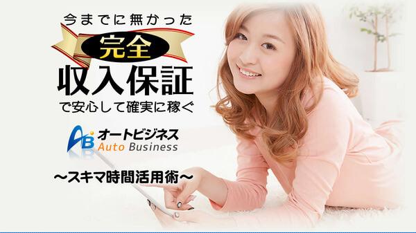 添田 宏太のオートビジネスは副業向き?完全収入保証付きなので安心して確実に稼げる??