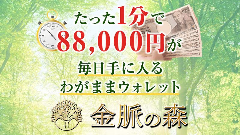 金脈の森は3273万円稼げる?詐欺副業の可能性は?