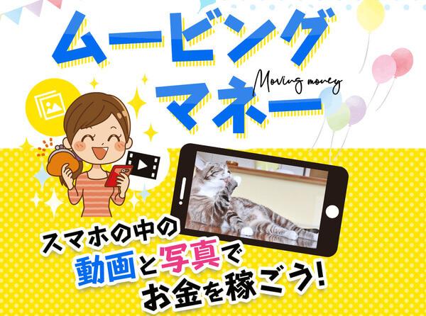 MOVING MONEY(ムービングマネー)は副業向き?令和式最新ビジネスの実力とは?!